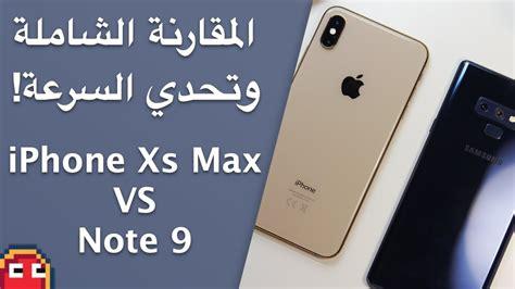 من الأفضل في الأداء iphone xs max vs note 9