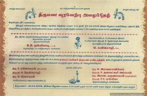 tamil reception invitations