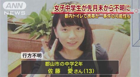 Js Channel Gg 1 保護 佐藤愛さん6月24日から行方不明 東京駅で携帯だけ発見される 福島県郡山市在住