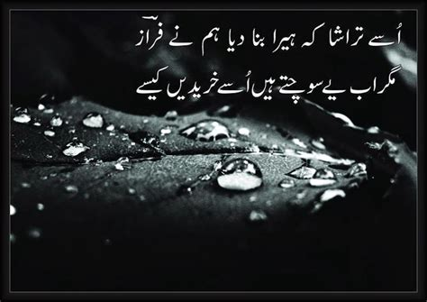 free wallpaper urdu free download hd wallpapers 3d beautiful sad urdu poetry