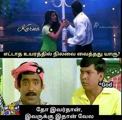 tamil memes  tamil comedy memes tamil funny memes
