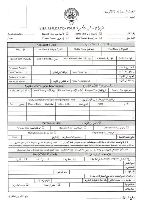 Invitation Letter For Kuwait Visa Japan Visa Application Form