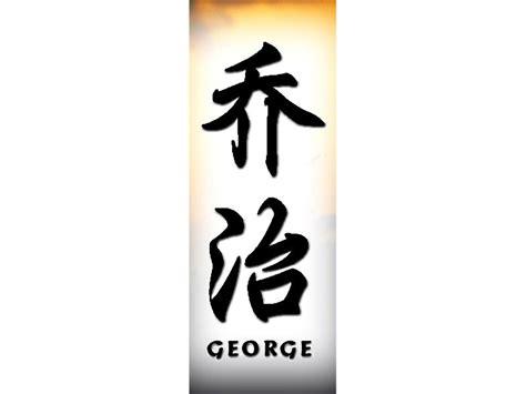 tattoo name george george tattoo g chinese names home tattoo designs