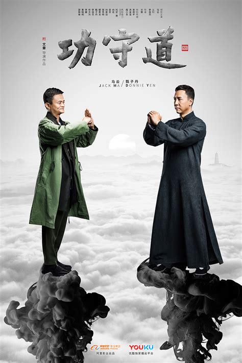 film baru jack ma jack ma s gong shou dao film set for global release