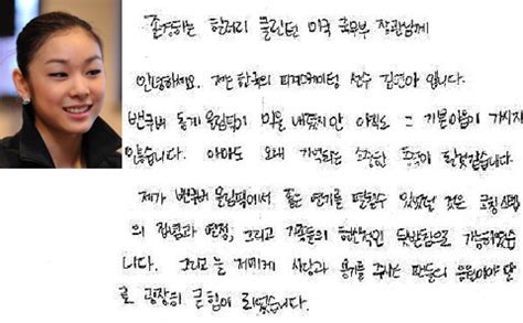 Thank You Letter To Korean Yu Na Korean Updates 2nd Home