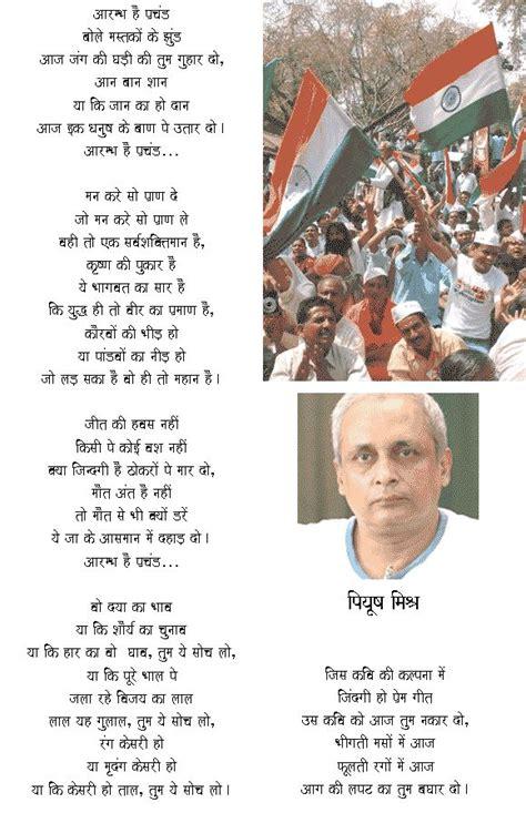 thrice hath meaning in hindi aarambh hai prachand piyush mishra bal kavita desh prem