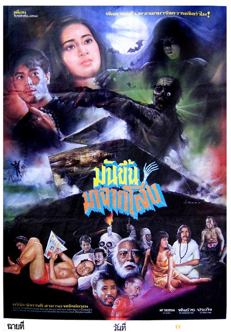 film thailand we are young monster brains thai film posters