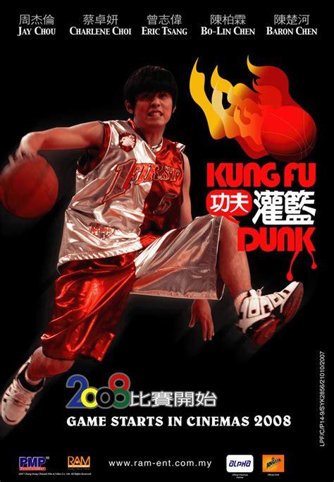 film boboho kungfu kung fu dunk thinking about books
