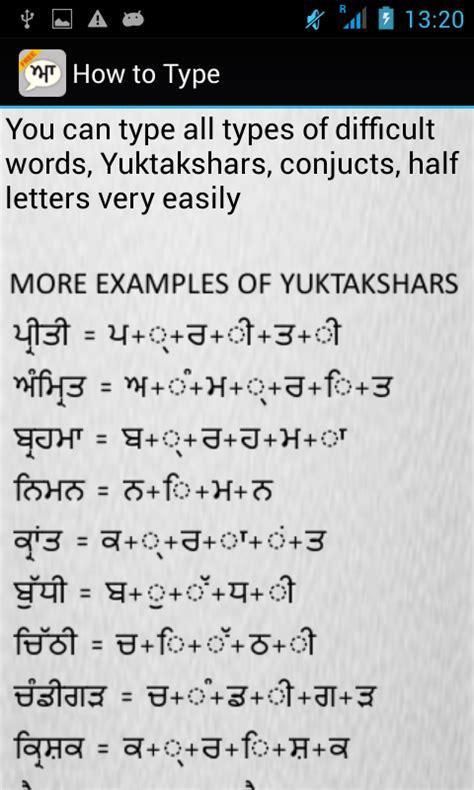 meaning of layout in punjabi punjabi dictionary english to punjabi dictionary punjabi