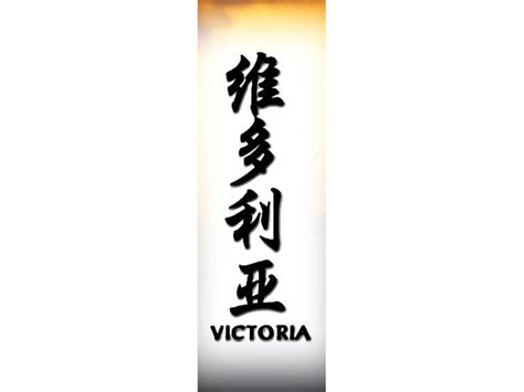 japanese tattoo victoria victoria in chinese writing victoria in chinese