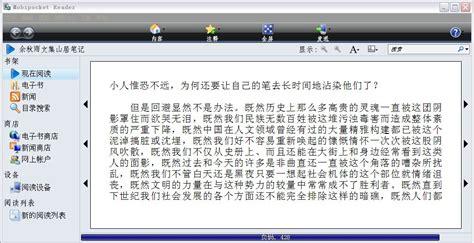 mobipocket reader palm os mobipocket reader 中文版下载 6 2 汉化版下载 汉化新世纪