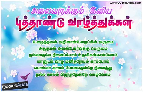 hppy new year 2018 kavithai 2018 happy new year greetings in tamil quotesadda inspiring quotes all festivals greetings