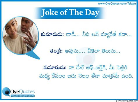 jokes in hostel life in telugu here is a telugu language funny dad and son jokes