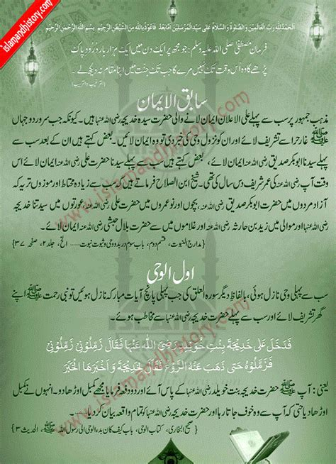 biography urdu meaning prophet muhammad pbuh hazrat khadija r a biography in