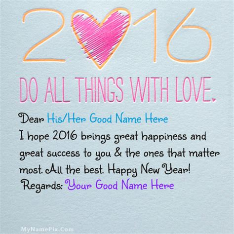 new year name new year 2016 wish with name