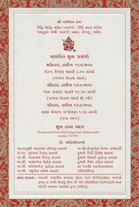 invitation card design in gujarati gujrati sles gujrati printed text gujrati printed sles