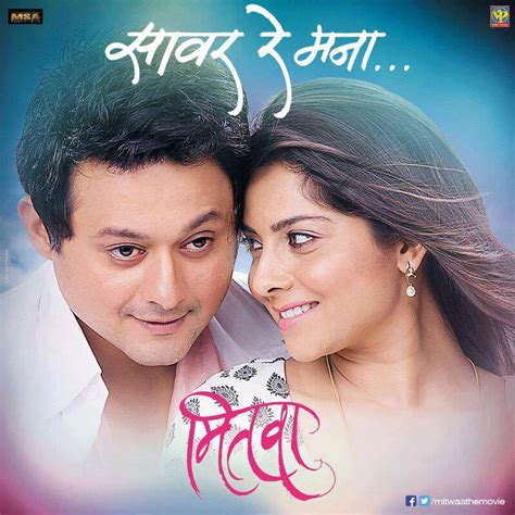 free download mp3 five minutes miss u love u mitwa song free download marathi