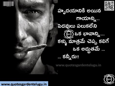 telugu sorry heart touching sms best telugu heart touching love quotes with hd images sms