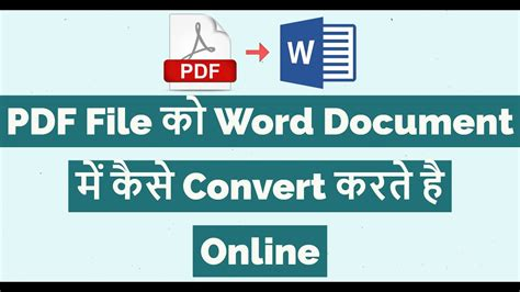 convert pdf to word hindi how to convert pdf to word document online pdf file ko