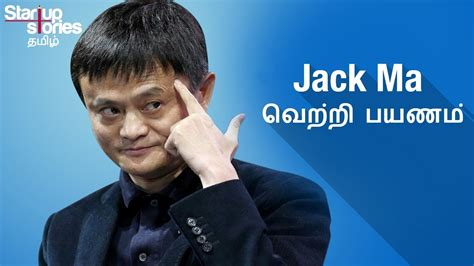 biography of jack ma ஜ க ம சர த த ரம jack ma success story in tamil