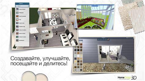 home design 3d 4 1 1 скачать home design 3d 4 1 2 для android