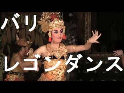 bali legong kraton gunung sari vol1 gamelan ヒロチャンのバリ島旅行 ウブドのグヌンサリ舞踊団によるレゴンダンス funnycat tv
