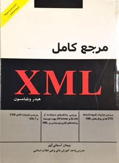 reference book for xml 寘 xml 垬 寘