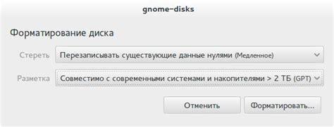 format gpt in linux трудности с linux файловая система для флешки в ubuntu