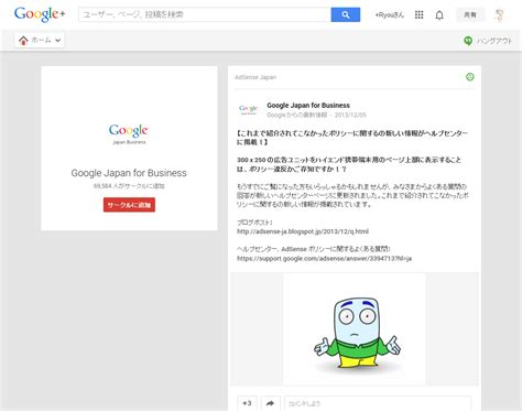 adsense japan google adsenseの 300x250 広告をモバイル向けページの最上部に設置するのはポリシー違反 見て歩く