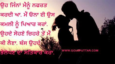 images of love in punjabi love images with punjabi shayari impremedia net