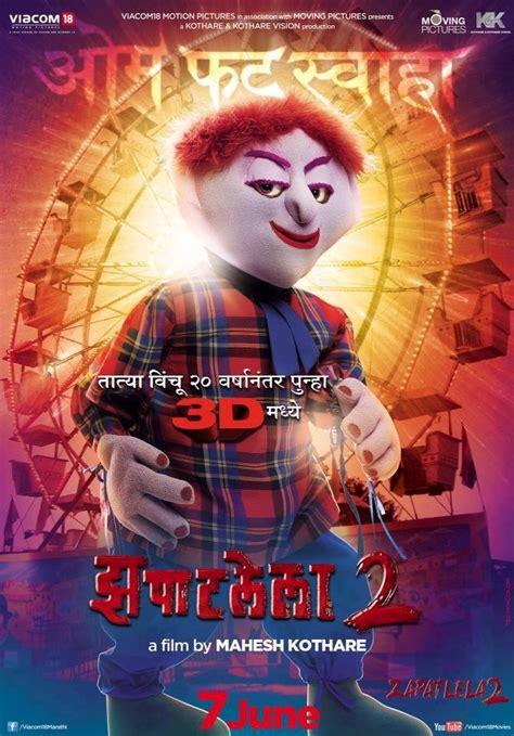 chucky movie hindi zapatlela 2 3d marathi movie cast story photos preview