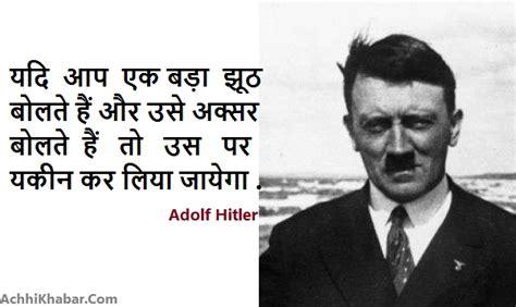 hitler biography hindi language जर मन त न श ह अड ल फ ह टलर क 39 कथन adolf hitler quotes