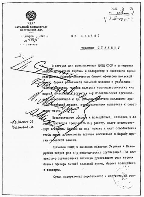 cold war service certificate massgov the katyn controversy stalin s killing field central