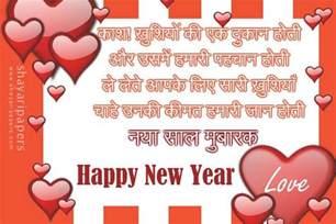 happy new year shayari hindi new year wallpapers