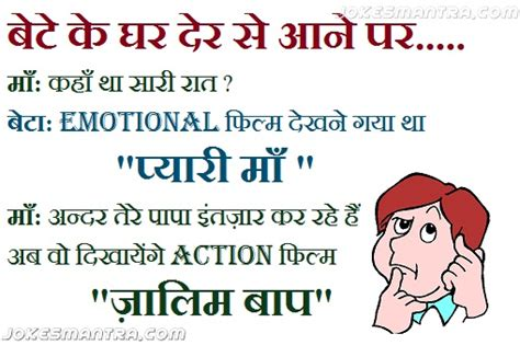 funny jokes image in hindi funny pictures funny jokes hindi sms poems stories all
