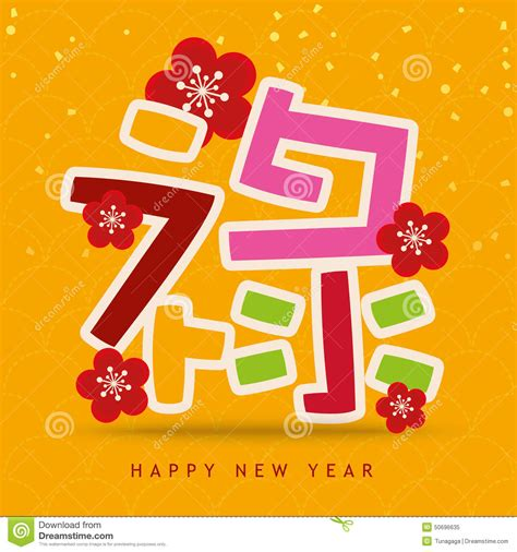 design free new year card 2016 chinese new year greeting card design stock