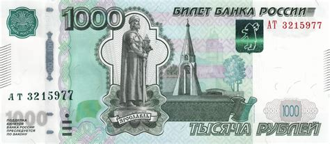 file banknote 1000 rubles 1997 file banknote 1000 rubles 2010 front jpg wikimedia commons