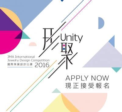 design competition hong kong 2016 jma international jewelry design competition 2016 hong