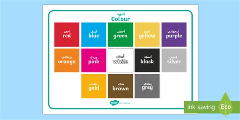 colors in arabic colour word mat arabic colour vocabulary spelling