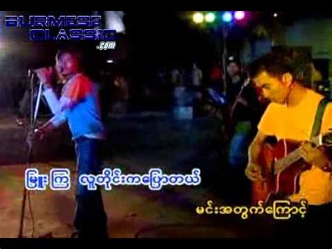 burmese classic song section 92 29 mb free burmeseclassic songs section mp3 best