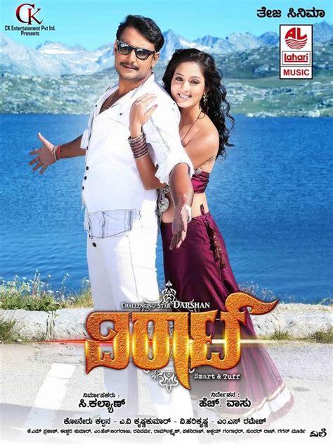 full version film free online kannada movies download full version 187 free