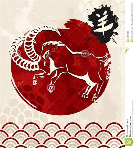 new year 2015 animal goat 2015 new year of the goat stock vector image