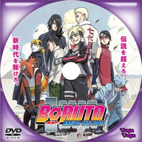 boruto the movie global tv boruto naruto the movie ベジベジの自作bd dvdラベル