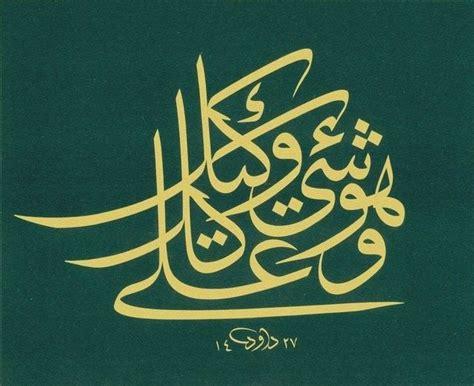 Islamic Artworks 21 9700 best images on islamic