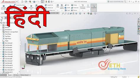solidworks tutorial in hindi solidworks train modelling tutorials s01 e04 emd