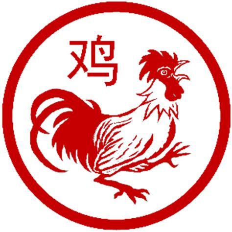 new year sign rooster horoscopo chino 2017 a 241 o gallo de fuego horoscopo