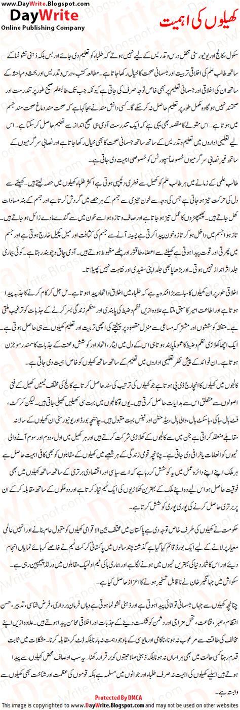 How To Write Essay In Urdu by Sports Essay Urdu Importance Of Sports And Urdu Essay Mazmoon Urdu Speech Notes Paragraph