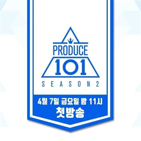 dramafire produce 101 season 2 produce 101 logo pictures to pin on pinterest pinsdaddy