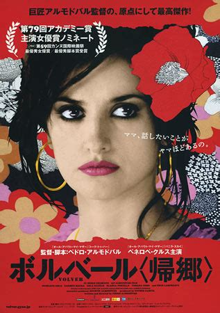 themes in the film volver volver japanese movie poster b5 chirashi ver a