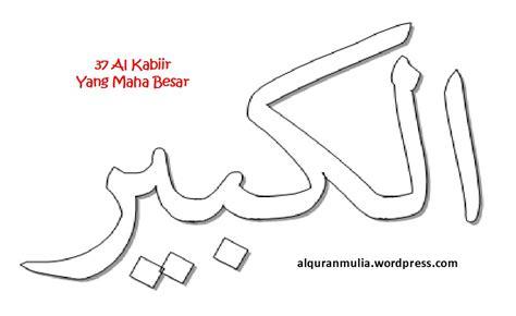 Kaligrafi Asmahul Husna mewarnai gambar kaligrafi asma ul husna 37 al kabiir